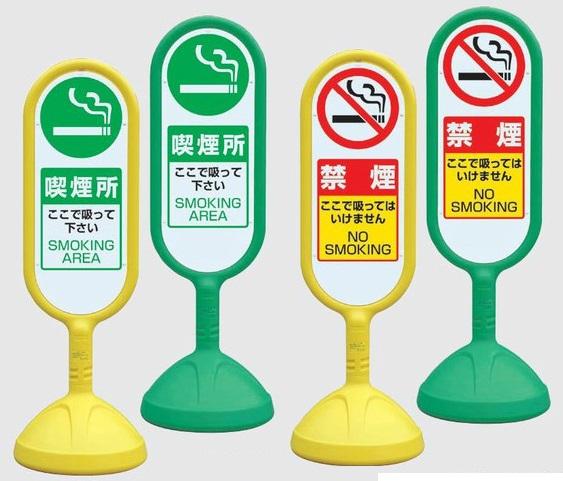 スタンド看板 自立式喫煙所・禁煙看板 サインキュート 両面表示 888-952.962(大型商品)