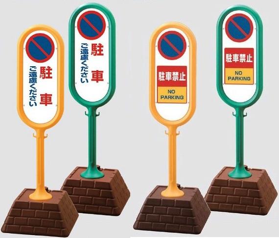 サインポスト スタンドサイン看板 自立式駐車禁止看板 両面表示 (大型商品)