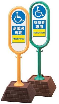 サインポスト スタンドサイン看板 障害者専用 両面表示 867-912(大型商品)