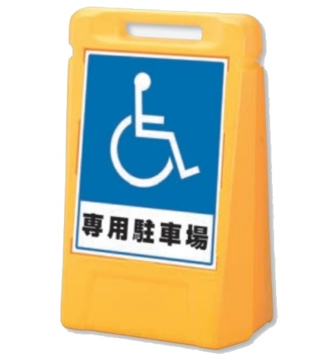 サインボックス スタンド看板 車椅子専用駐車場 片面表示 888-031YE