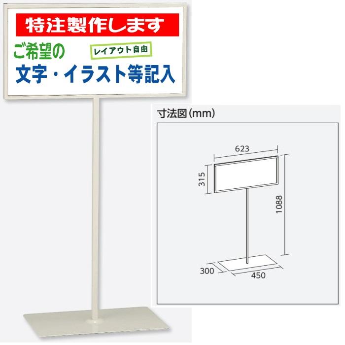特注制作標識用スタンド H300×W600mm 自立型表示標識 片面表示 (特注制作エコユニボード t=1.2mm付) 屋内用 868-31