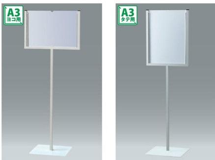 オリジナルの表示用紙差込タイプ スタンド式表示板 自立型表示標識 A3サイズ横・縦 片面表示