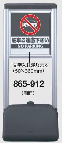 サインシックAタイプ スタンド看板 駐車ご遠慮ください 両面 865-912(大型商品)