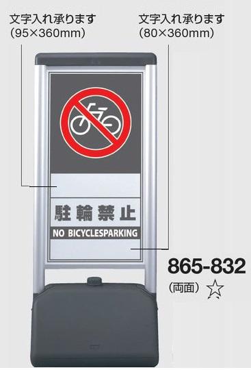 サインシックBタイプ スタンド看板 駐輪禁止 両面 865-832(大型商品)
