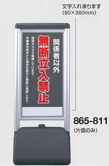 サインシックBタイプ スタンド看板 無断立入禁止 片面表示 865-811(大型商品)
