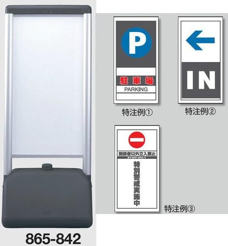 サインシックBタイプ スタンド看板 特注品 両面 865-842(大型商品)