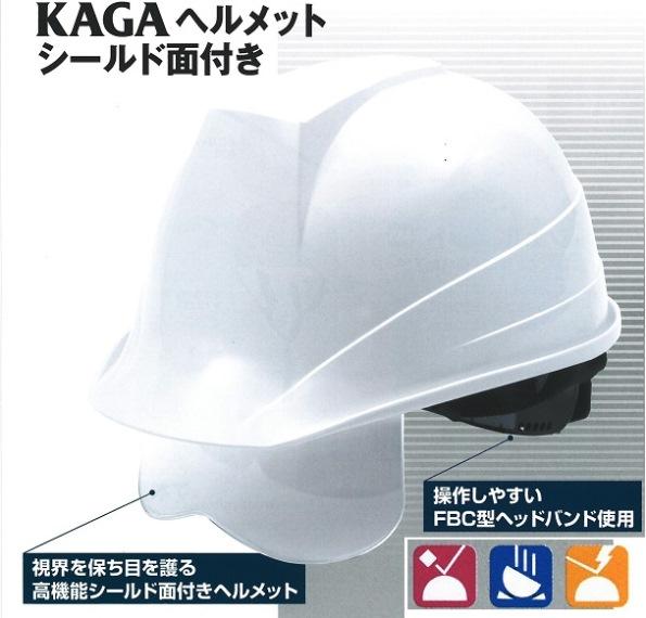 レジャーにも最適!!高機能シールド面付 シールド面付ヘルメット 5個セット BK-IT