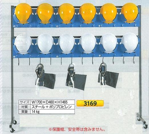 ヘルメット・安全帯整理用品 プロテクターラック 3169(大型商品)