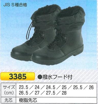 活動靴 踏抜き防止板内蔵 撥水フード付き安全靴 3385