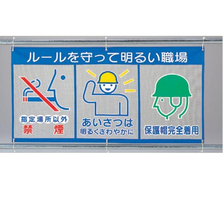 風抜けメッシュ標識 垂れ幕(ピクト3連) ルールを守って明るい職場 890×1800mm 343-32