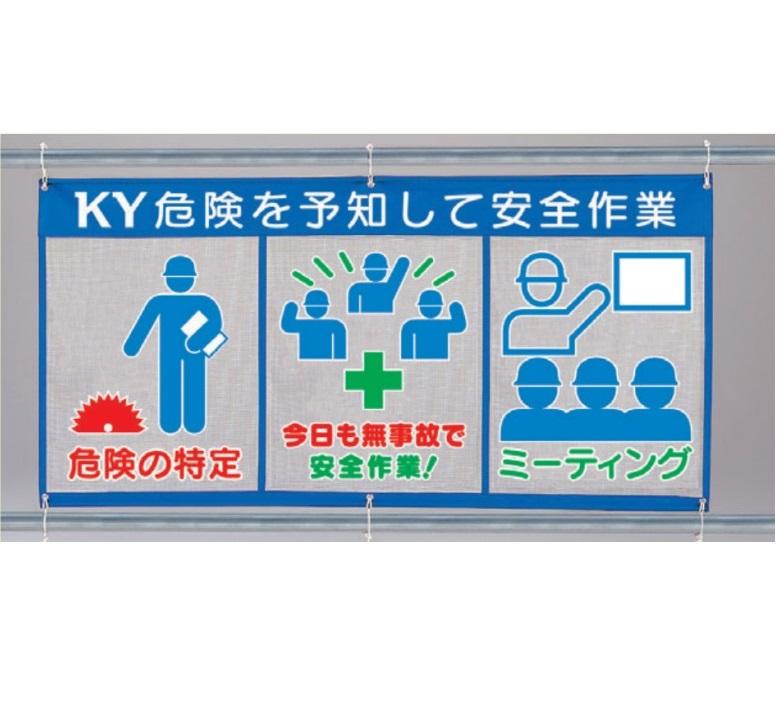 風抜けメッシュ標識 垂れ幕(ピクト3連) KY危険を予知して安全作業 890×1800mm 343-35