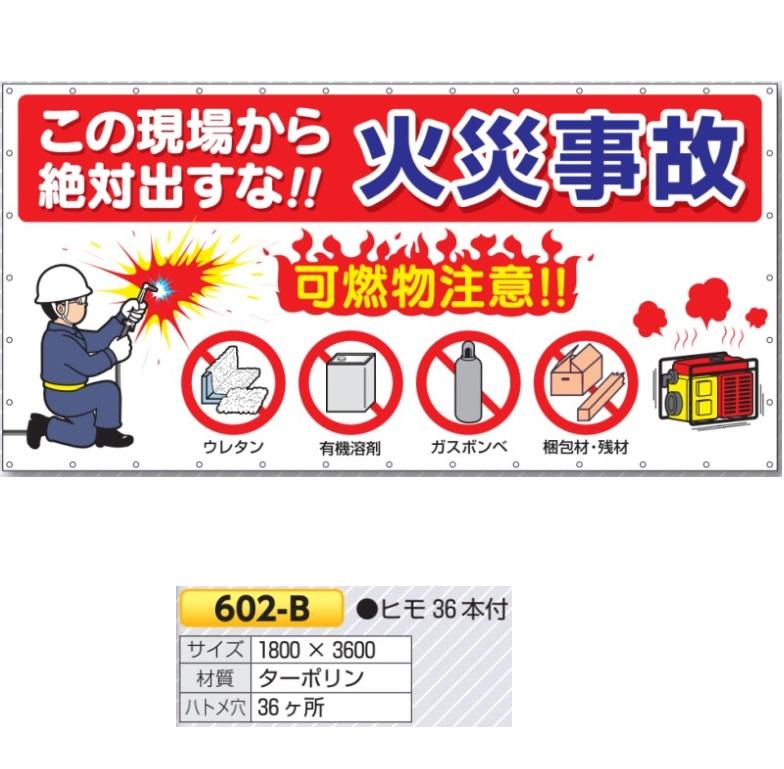 大型横幕 火災予防 タテ1800mm×ヨコ3600mm 「絶対出すな 火災事故」 大型横断幕 602-B