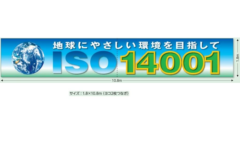 超大型横断幕 1.8×10m 「ISO 14001」 養生シート スーパージャンボスクリーン(建設現場用) 921-33