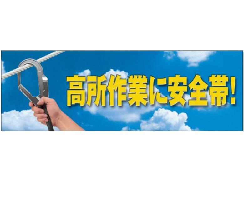 大型横断幕 「高所作業に安全帯」 メッシュシート スーパージャンボスクリーン(建設現場用) 920-35