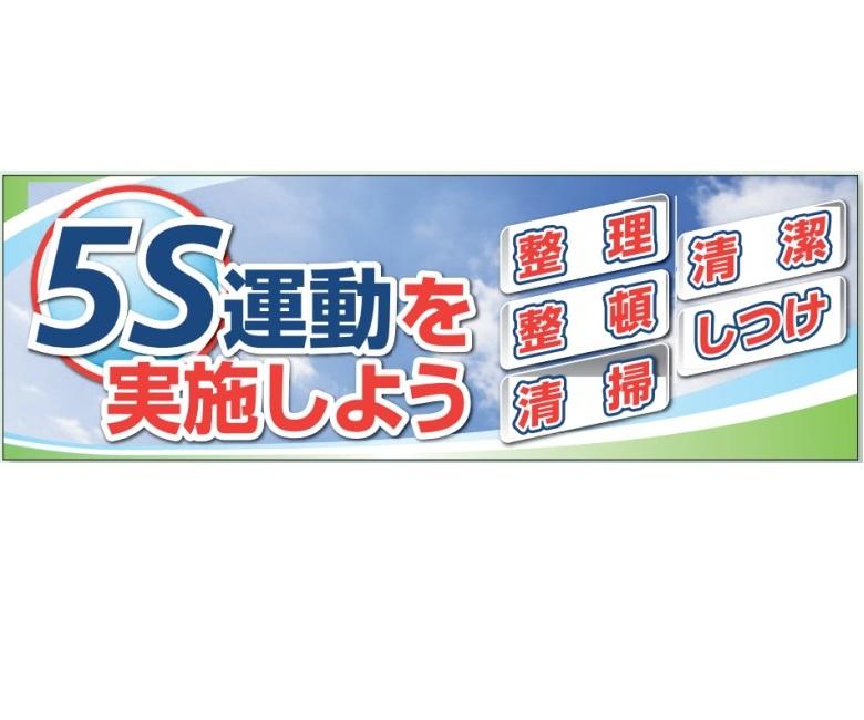 大型横断幕 「5S運動を実施しよう」 養生シート スーパージャンボスクリーン(建設現場用) 920-42A