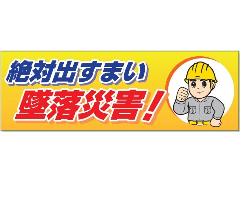 大型横断幕 「絶対出すまい 墜落災害」 メッシュシート スーパージャンボスクリーン(建設現場用) 920-43