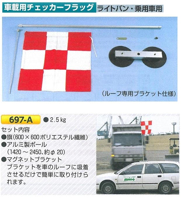 車載用チェッカーフラッグ ライトバン・乗用車用 697-A