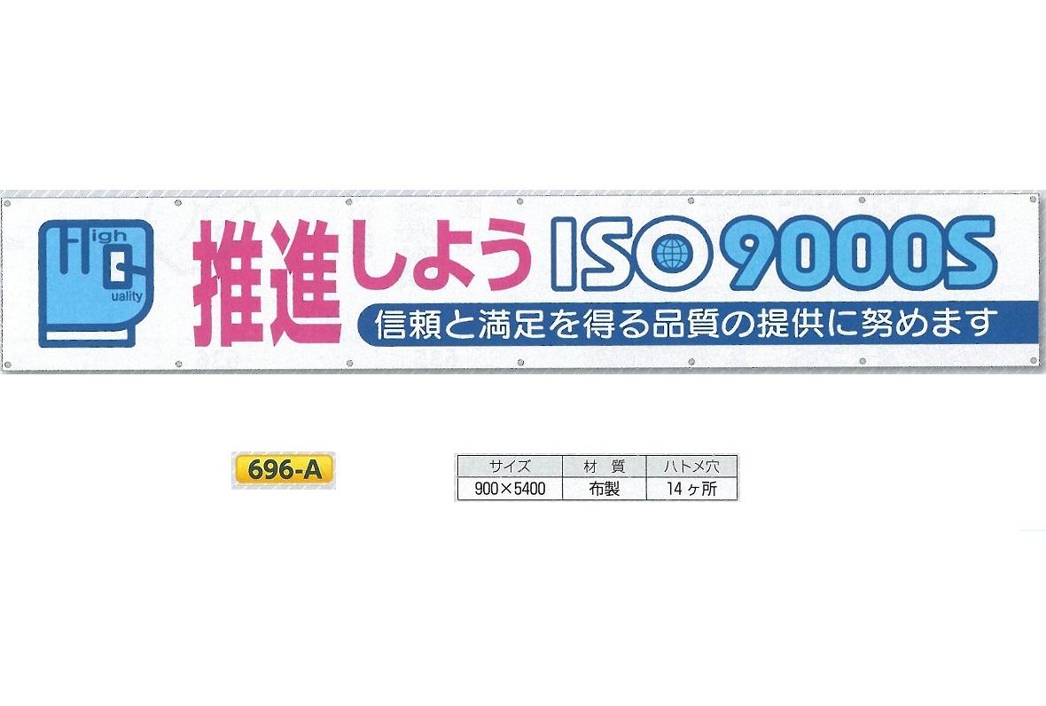 横幕 大型横断幕 900mm×ヨコ5400mm 安全標語 大 696-A 推進しようISO9000S 信頼と満足を得る品質の提供