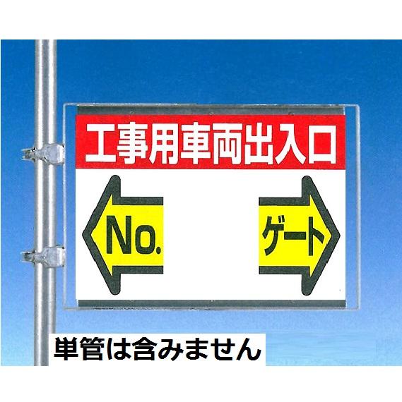 工事用車両出入口ゲート標識 特注表示 単管用全周型取付金具付き 両面鉄板標識  450×600mm