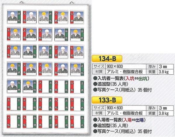 追加型 入坑・入場者一覧表 写真ケース式 壁掛け型 35名 900×600