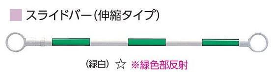 スライドバー 伸縮バー カラーコーン用 白 緑反射 10本