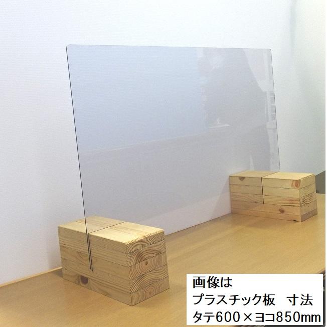ウイルス飛沫拡散感染防止ガードパネル 間仕切りパネル 600×600(大型商品)