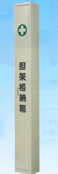棒担架用格納箱 3601-C(大型商品)