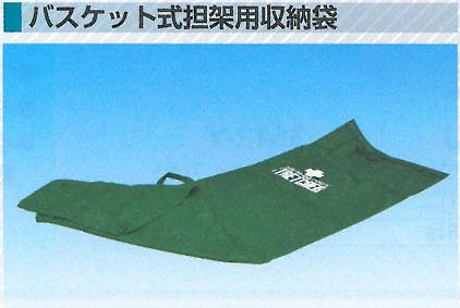 バケット式担架用収納袋  3605-B