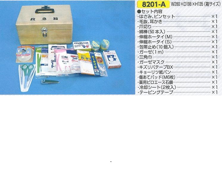 救急箱 緊急防災用品 8201-A