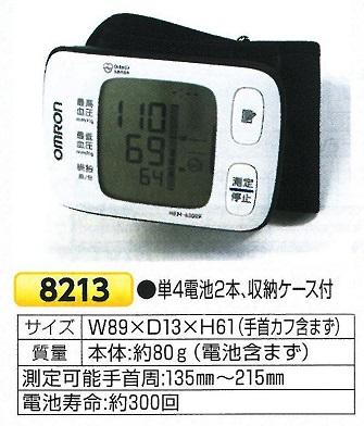 デジタル自動血圧計 手首式 オムロン8213