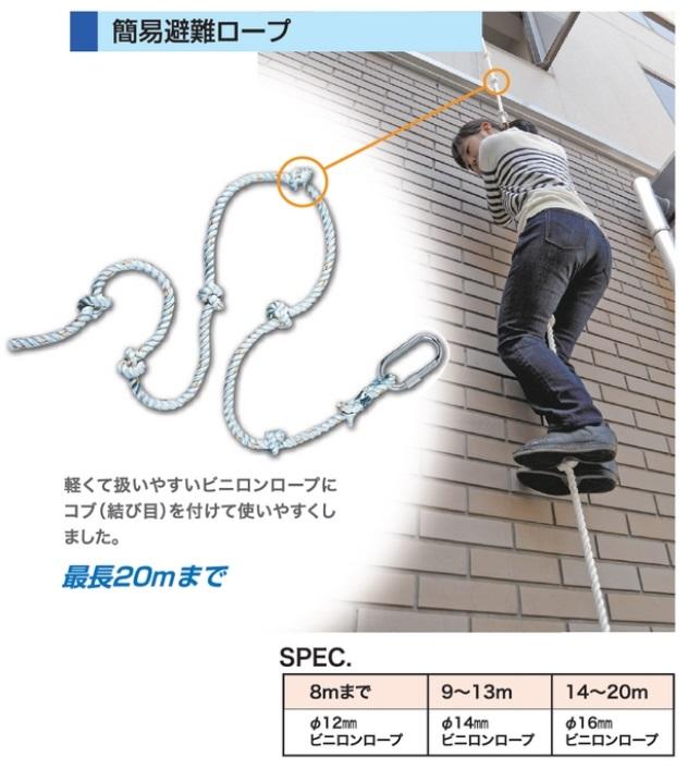 簡易避難ロープ  20m