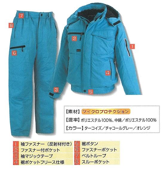 軽防寒着 ライトウォームウインタースーツ (上下セット)CW309