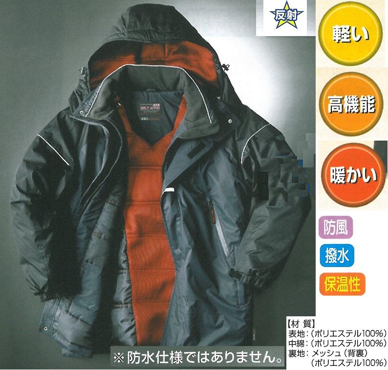 防寒コート 寒冷地仕様 CW305