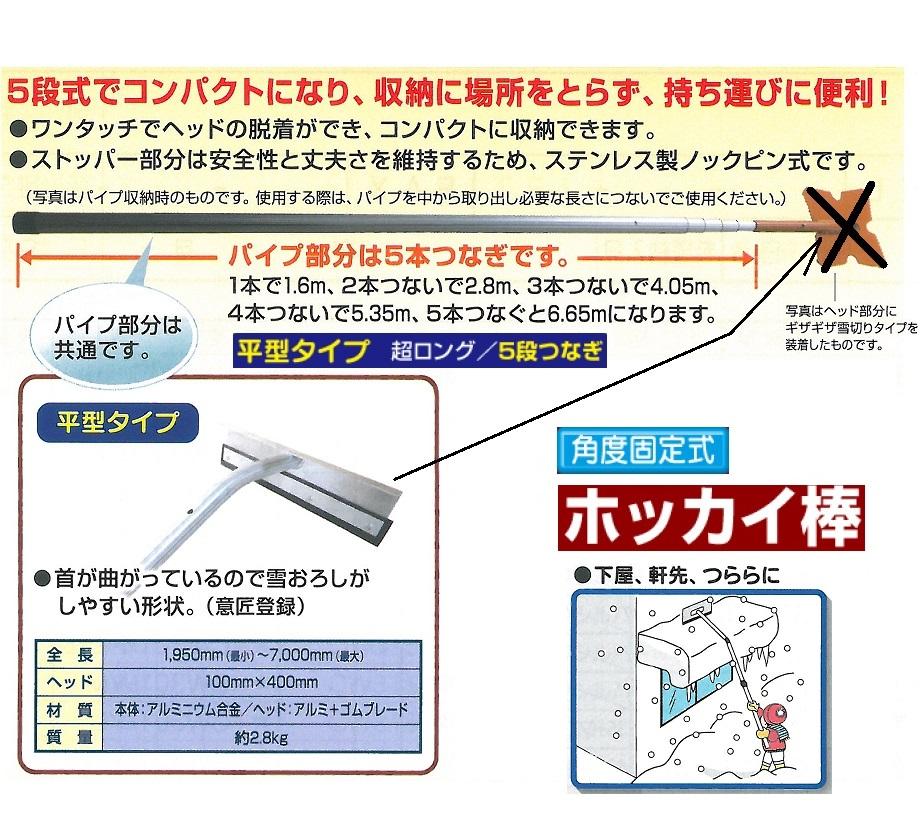 超ロング雪落とし(平型タイプ) 角度固定式  ホッカイ棒 7.0m 5段つなぎ CW1101-B