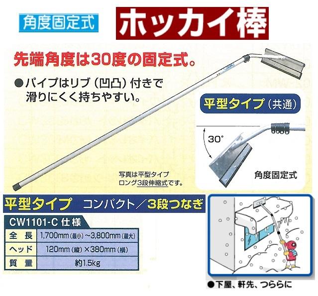 雪落とし(平型タイプ) 角度固定式  ホッカイ棒 3.8m 3段つなぎ CW1101-C