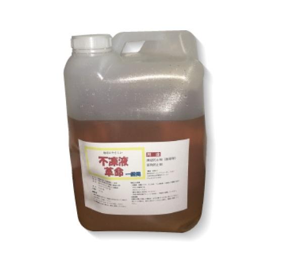 凍結防止液 不凍液革命 CW1301(大型商品)