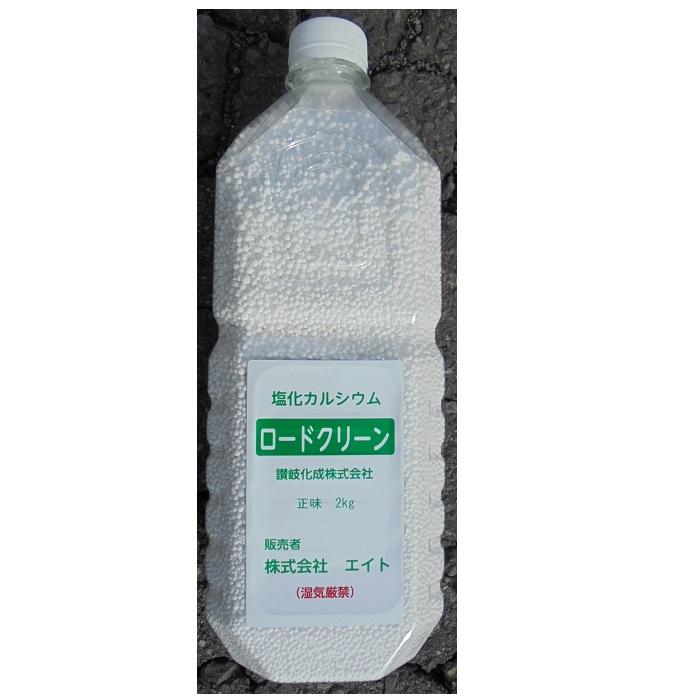 雪や氷のスリップ防止に 使いやすいペットボトル入り メーカー直送 凍結防止剤 塩化カルシウム 輸入 5本セット ペットボトル入り ロードクリーン 2kg