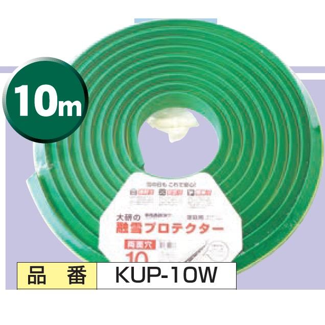 家庭用融雪プロテクター 両面穴 10m(水道ホース内径15~18mm用) KUP-10w