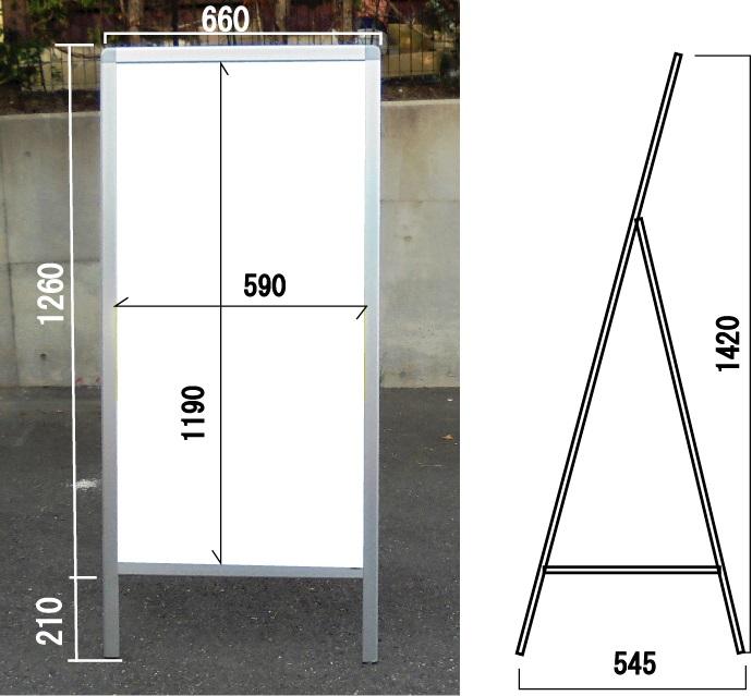 訳あり(キズあり) アルミ製自立看板 片面 板面製作含む タテ約1190×ヨコ約590mm 大型商品