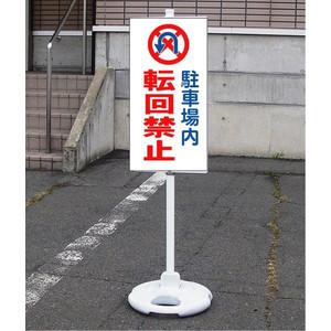 設置看板 「駐車場内 転回禁止」 自立看板  600×300mm  高さ 1200mm 片面表示