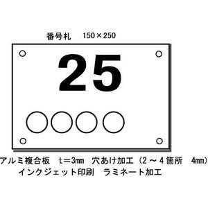 注目度バツグン 駐車場の整理に 駐車場看板 番号 名前 駐車場札 W250mm 番号表示板 日本限定 送料300円ゆうパケット対応可 NO表示 H150 注目ブランド 大
