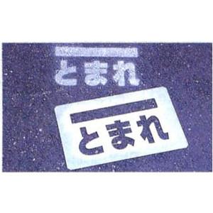 路面吹き付け用プレート 駐車場用 とまれ表示 819-32A