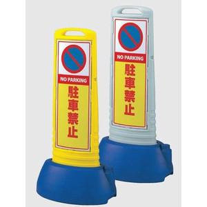サインキューブスリム 自立・スタンド看板「駐車禁止」 865-612 両面表示(大型商品)