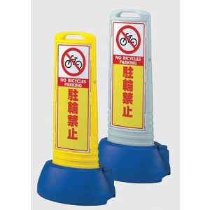 サインキューブスリム 自立・スタンド看板「駐輪禁止」 865-622 両面面表示(大型商品)