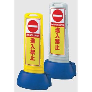 サインキューブスリム 自立・スタンド看板「進入禁止」 865-641 片面表示(大型商品)