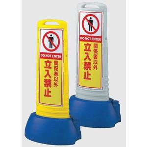 サインキューブスリム 自立・スタンド看板「立入禁止」 両面表示(大型商品)