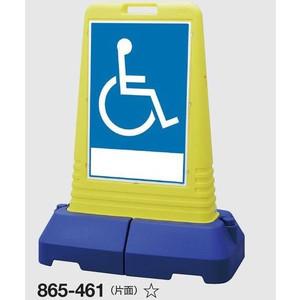 サインキューブトール 自立・スタンド看板「車椅子専用」 865-461 片面表示(大型商品)