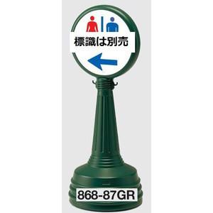 サインタワーAタイプ ・グリーン スタンドサイン看板  868-87GR