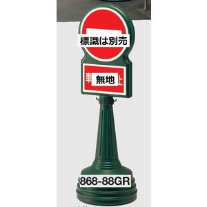 サインタワーBタイプ ・グリーン ダブル表示 スタンドサイン看板  868-88GR
