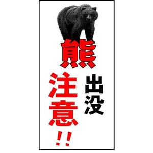 危険は事前に回避 注意しましょう 熊出没注意 AL完売しました 信用 600×300mm 注意看板 熊危険表示板